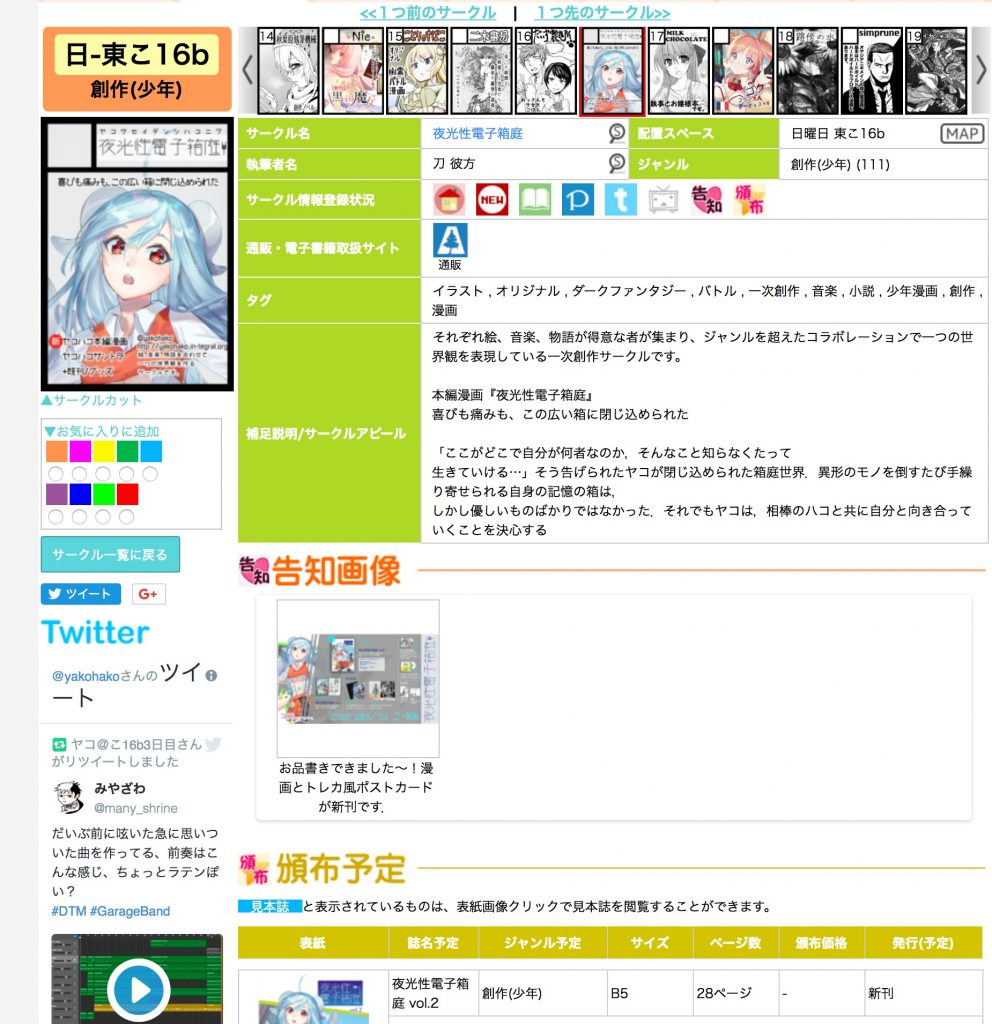 webカタログ コミケ