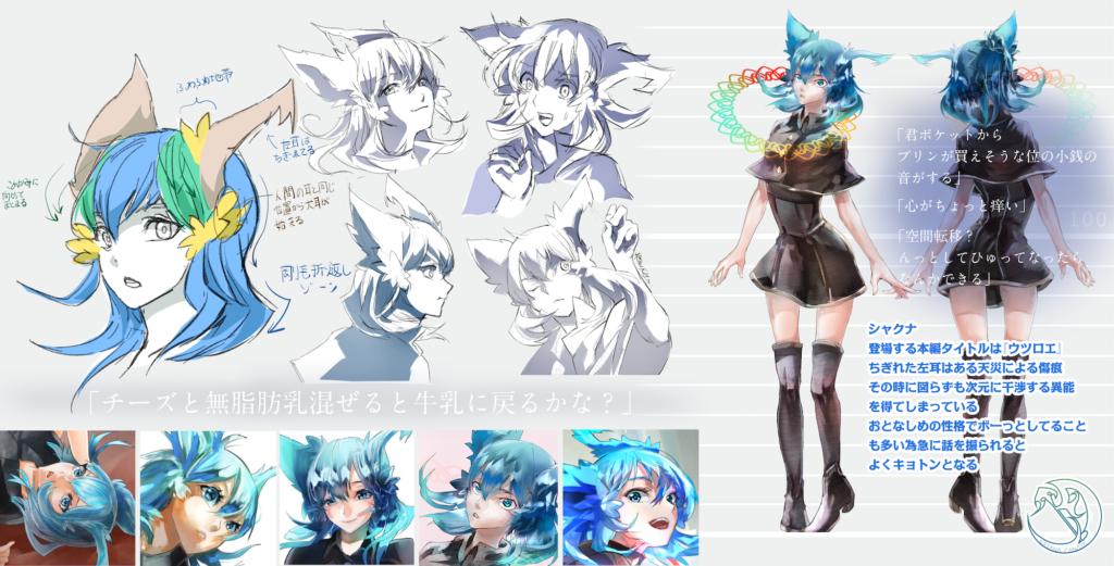 syakuna character sheet